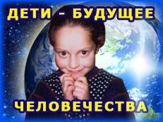 Авторская передача Марии Карпинской, Арсения и Ярославы Перовых Будущее Человечества