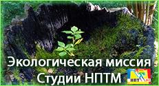 Экологическая миссия НПТМ