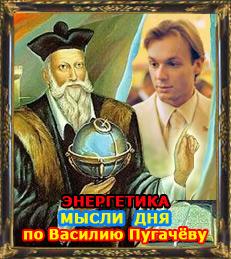 Энергетика мысли дня по Василию Пугачеву
