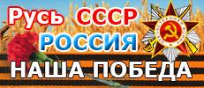 Патриотический раздел: НАША ПОБЕДА. Русь, СССР, Россия.