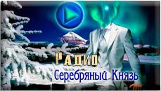 Радио Серебряный Князь