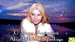 Кто такая Мария Карпинская? Who is Maria Karpinskaya. Insight. Russia. 2017.