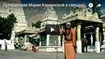 Новые видео путешествий Марии Карпинской по Индии.